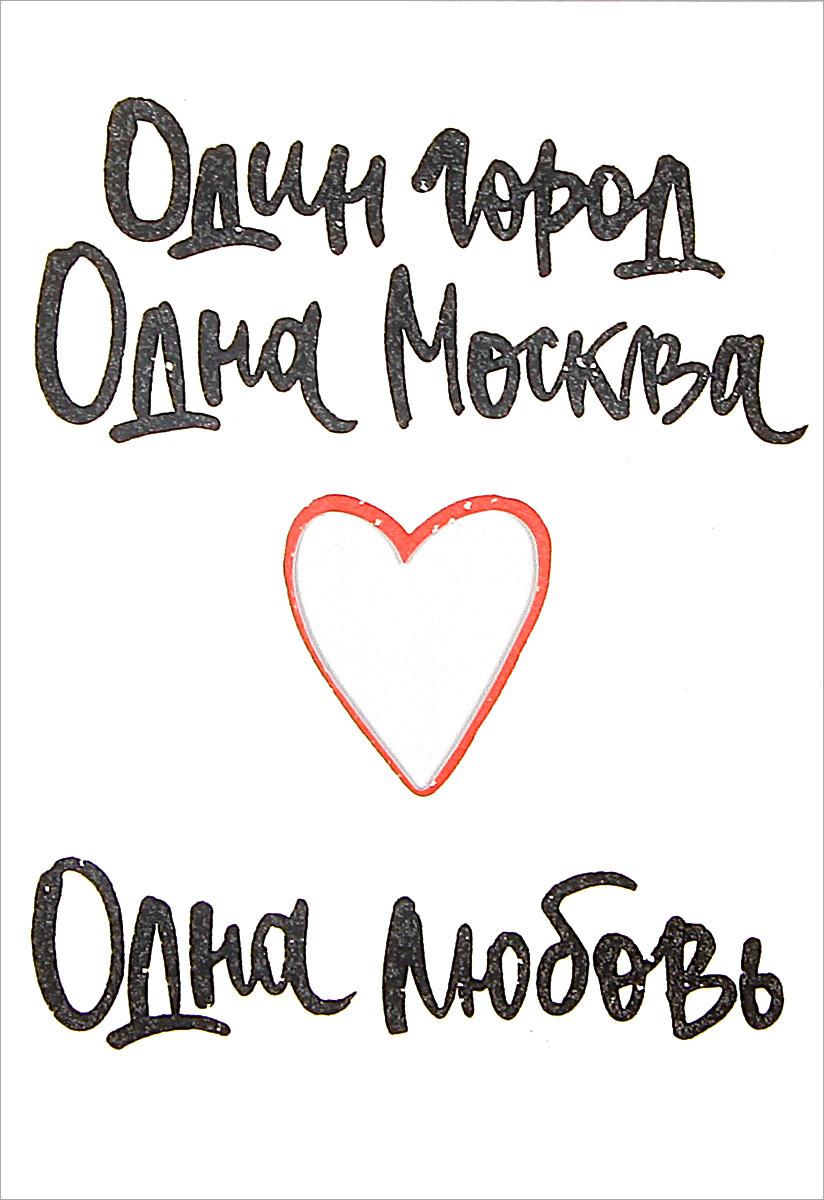 Один город одна любовь москва открытка