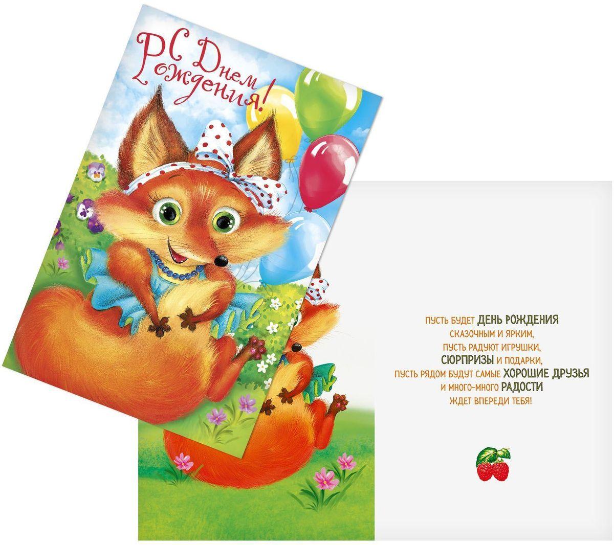 Лисенок открытка с днем рождения 56